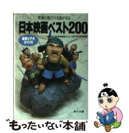 【中古】 日本映画ベスト200 青春の数だけ名画がある / NHK&JSB衛星映画マラソン365共同事務局 / 角川書店 [文庫]【メール便送料無料】