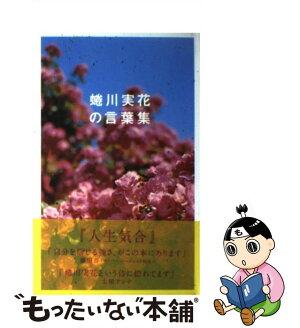 【中古】蜷川実花の言葉集/蜷川 実花[単行本]