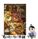 【中古】 怪 vol.0020 / KADOKAWA / KADOKAWA [ムック]【メール便送料無料】【あす楽対応】