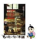 【中古】 怪 vol.0021 / KADOKAWA / KADOKAWA [ムック]【メール便送料無料】【あす楽対応】