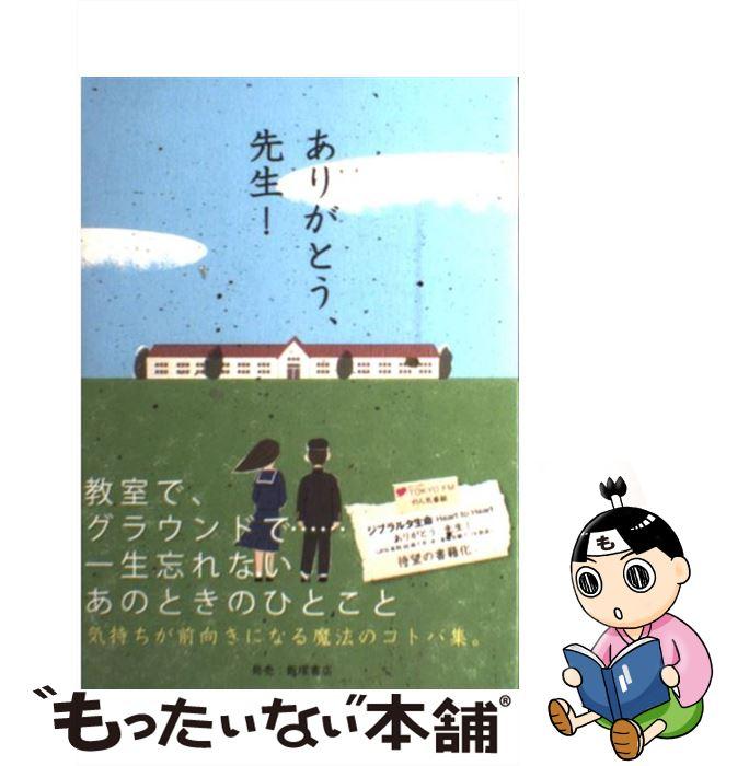 【中古】 ありがとう、先生! / TOKYO FM「ジブラルタ生命 Heart to Heart ありがとう、先生!」番組制作チーム / 飯塚書店 [単行本]【メール便送料無料】【あす楽対応】