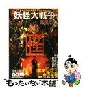 【中古】 怪 vol.0019 / KADOKAWA / KADOKAWA [ムック]【メール便送料無料】【あす楽対応】