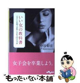 【中古】 いい女の教科書 スタイルを持つ女性になれる57の方法 / 中谷 彰宏 / 大和書房 [文庫]【メール便送料無料】【あす楽対応】