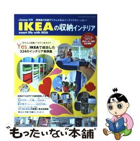 【中古】 IKEAの収納インテリア IKEAの収納アイテムがあるインテリアがいっぱい! / 双葉社 / 双葉社 [ムック]【メール便送料無料】【あす楽対応】