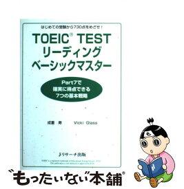 【中古】 TOEIC testリーディングベーシックマスター はじめての受験から730点をめざせ! / 成重 寿, ビッキー グラス / ジェイ [単行本]【メール便送料無料】【あす楽対応】