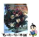 【中古】 花アレンジメント ベーシックデザインからヨーロピアンデザインまで / ブティック社 / ブティック社 [ムック…