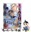 【中古】 Flash・モード / 島 あさひ / 芳文社 [コミック]【メール便送料無料】【あす楽対応】
