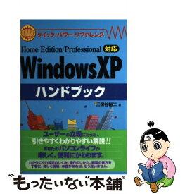 【中古】 Windows XPハンドブック Home Edition/Professional / 三保谷 裕二 / ナツメ社 [単行本]【メール便送料無料】【あす楽対応】