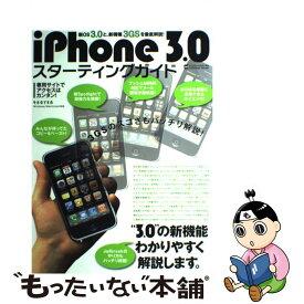 【中古】 iPhone 3.0スターティングガイド 新OS「3.0」と新機種3G Sを徹底解説! / インフォレスト / インフォレスト [大型本]【メール便送料無料】【あす楽対応】