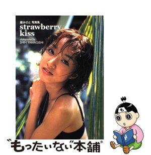 【中古】Strawberry kiss 建みさと写真集/ 山岸 伸[大型本]