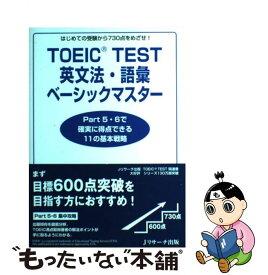 【中古】 TOEIC test英文法・語彙ベーシックマスター はじめての受験から730点をめざせ! / 宮野 智靖 / ジェイ・リサーチ出版 [単行本]【メール便送料無料】【あす楽対応】
