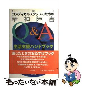 【中古】コメディカルスタッフのための精神障害Q&A 生活支援ハンドブック  3訂/ 藤本 豊[単行本]【あす楽対応】