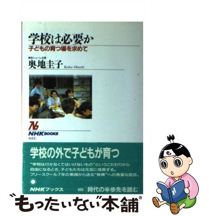 【中古】 学校は必要か 子どもの育つ場を求めて / 奥地 圭子 / 日本放送出版協会 [単行本]【メール便送料無料】【あす楽対応】