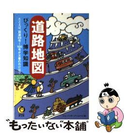 【中古】 道路地図びっくり!博学知識 謎と不思議がいっぱいの日本全国おもしろ「道」案内 / ロム・インターナショナル / 河出書房新社 [文庫]【メール便送料無料】【あす楽対応】
