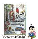 【中古】 ラプンツェルと5人の王子 恋するグリム童話 / 箱 知子 / 新書館 [コミック]【メール便送料無料】