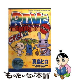 【中古】 RAVE THE GOODS BOOK DELUXE / 真島 ヒロ / 講談社 [コミック]【メール便送料無料】【あす楽対応】