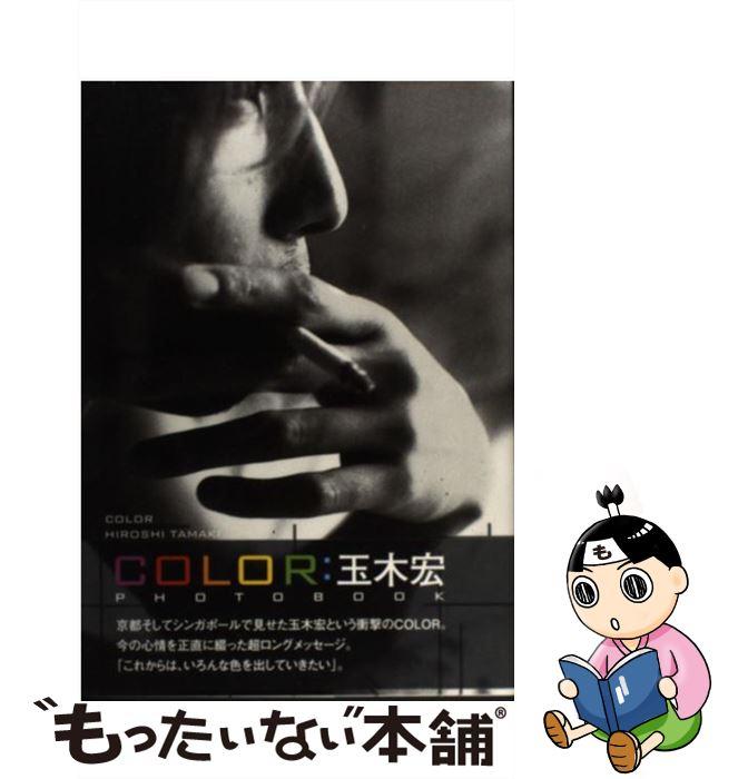 【中古】 Color 玉木宏 / 浦田大作 / ワニブックス [大型本]【メール便送料無料】【あす楽対応】