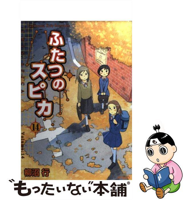 【中古】 ふたつのスピカ 14 / 柳沼 行 / KADOKAWA(メディアファクトリー) [コミック]【メール便送料無料】【あす楽対応】