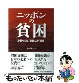 【中古】 ニッポンの貧困 必要なのは「慈善」より「投資」 / 中川雅之 / 日経BP [単行本]【メール便送料無料】【あす楽対応】