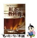 【中古】 紅茶の教科書 / 磯淵 猛 / 新星出版社 [単行本]【メール便送料無料】