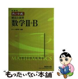 【中古】 チャート式解法と演習数学2+B / チャート研究所 / 数研出版 [単行本]【メール便送料無料】【あす楽対応】