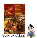 【中古】 怪 vol.0016 / KADOKAWA / KADOKAWA [ムック]【メール便送料無料】【あす楽対応】