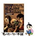 【中古】 怪 vol.0013 / KADOKAWA / KADOKAWA [ムック]【メール便送料無料】【あす楽対応】