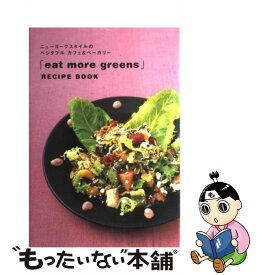 【中古】 「eat more greens」レシピ・ブック ニューヨークスタイルのベジタブルカフェ&ベーカリー / eat more greens / PARCO出 [単行本]【メール便送料無料】【あす楽対応】