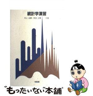 【中古】統計学演習/村上 正康, 安田 正実[単行本]