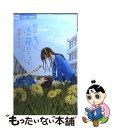 【中古】 君はまるで、あの花のようで。 / 後藤 みさき / 小学館 [コミック]【メール便送料無料】【あす楽対応】