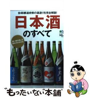 【中古】日本酒のすべて 全46都道府県の酒造りを完全解説!/エイ出版社[単行本(ソフトカバー)]【あす楽対応】