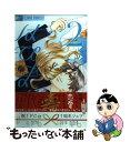 【中古】 はぴまり〜Happy Marriage!?〜 2 / 円城寺 マキ / 小学館 [コミック]【メール便送料無料】【あす楽対応】
