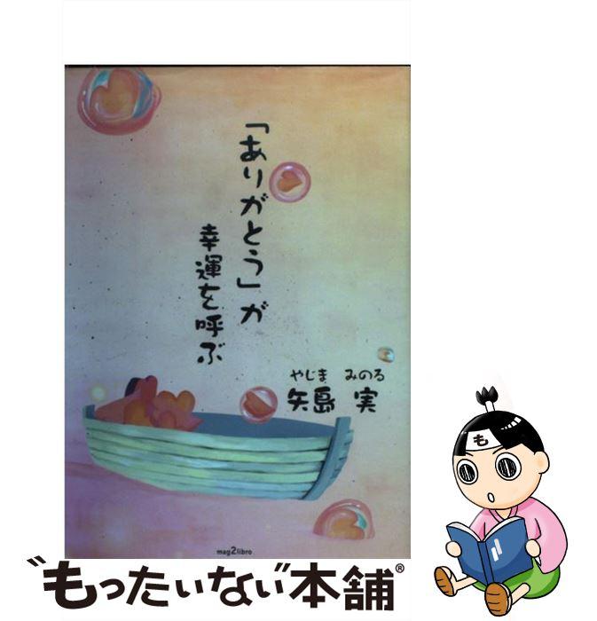【中古】 「ありがとう」が幸運を呼ぶ / 矢島 実 / パレード [単行本]【メール便送料無料】【あす楽対応】