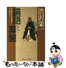【中古】 論語と算盤 / 渋沢 栄一 / KADOKAWA [文庫]【メール便送料無料】【あす楽対応】