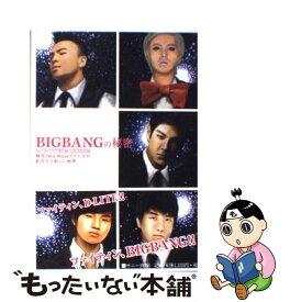 【中古】 BIGBANGの秘密 韓流New Waveアイドルが創造する新しい世界 / 「BIGBANGの秘密」研究会 / サニー出版 [単行本]【メール便送料無料】【あす楽対応】