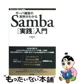 【中古】 サーバ構築の実例がわかるSamba「実践」入門 / 高橋 基信 / 技術評論社 [単行本(ソフトカバー)]【メール便送料無料】【あす楽対応】
