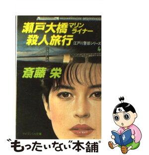 【中古】瀬戸大橋マリンライナー殺人旅行/斎藤 栄[文庫]