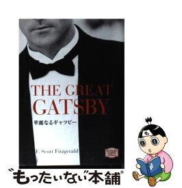 【中古】 華麗なるギャツビー / F.S.フィッツジェラルド, Francis Scott Fitzgerald / 講談社インターナショナル [文庫]【メール便送料無料】【あす楽対応】
