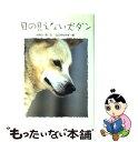 【中古】 目の見えない犬ダン / 大西 伝一郎 / 学習研究社 [単行本]【メール便送料無料】【あす楽対応】