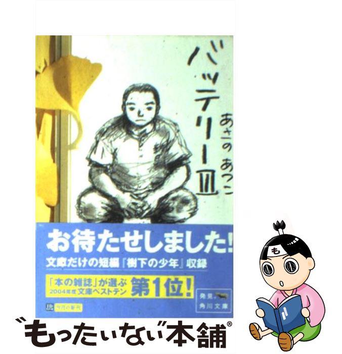 【中古】 バッテリー 3 / あさの あつこ / 角川書店 [文庫]【メール便送料無料】