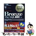 【中古】 オラクルマスター教科書Bronze iStudyオフィシャルガイド Oracle Database / 株式 / [単行本(ソフトカバー)]【メール便...