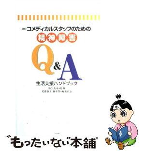 【中古】コメディカルスタッフのための精神障害Q&A 生活支援ハンドブック  改訂/ 蜂矢 英彦[単行本]【あす楽対応】
