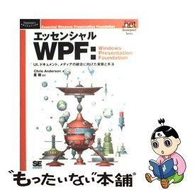 【中古】 エッセンシャルWPF:Windows Presentation Foundati UI、ドキュメント、メディアの統合 / / [大型本]【メール便送料無料】【あす楽対応】
