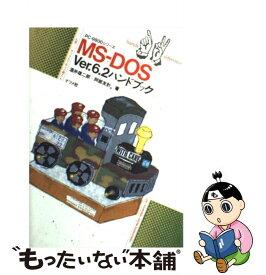 【中古】 MSーDOS Ver.6.2ハンドブック PCー9800シリーズ / 酒井 雄二郎, 阿部 友計 / ナツメ社 [単行本]【メール便送料無料】【あす楽対応】