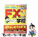 【中古】 日本一やさしいFXの学校 儲けのコツがわかる! やさしい講義形式 オールカラ / 田嶋 智太郎 / ナツメ社 […