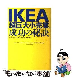 【中古】 IKEA 超巨大小売業、成功の秘訣 / リュディガー ユングブルート, 瀬野 文教 / 日本経済新聞出版 [単行本]【メール便送料無料】【あす楽対応】