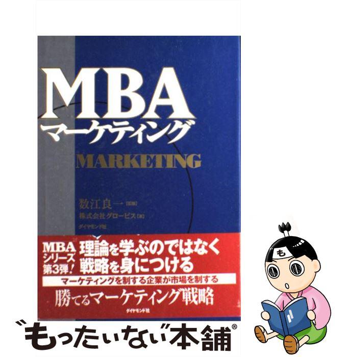 【中古】 MBAマーケティング / グロービス / ダイヤモンド社 [単行本]【メール便送料無料】【あす楽対応】