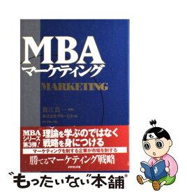 【中古】 MBAマーケティング / グロービス, 数江 良一 / ダイヤモンド社 [単行本]【メール便送料無料】【あす楽対応】
