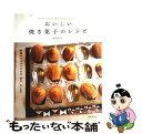 【中古】 おいしい焼き菓子のレシピ はじめてでもできる基本の作り方とアレンジ。 / 渡部 和泉 / 成美堂出版 [大型本]…