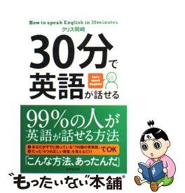 【中古】 30分で英語が話せる 99%の人が英語が話せる方法 / クリス 岡崎 / ダイヤモンド社 [単行本(ソフトカバー)]【メール便送料無料】【あす楽対応】